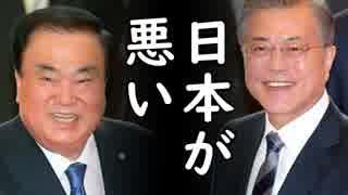 文在寅と文喜相( ムン・ヒサン)国会議長の反日政策で韓国経済はマイナス成長に転落?日本が悪い!