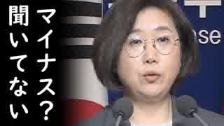 韓国が日本企業の韓国経済終了宣告にパニック起こす愉快展開に!