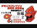 『デモンズブレイゾン 魔界村 紋章編』を完全攻略せよ!!いい大人達9周年記念長時間生放送SP!!後編 再録 part2