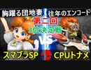 【第二回】スマブラSP CPUトナメ実況【3位決定戦】