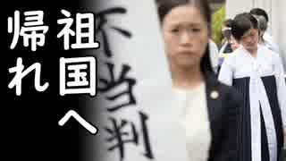 朝鮮学校が北朝鮮による拉致被害者を全力で罵倒し全日本国民大激怒!