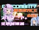 【ACECOMBAT7】難易度エーススレイヤーゆかり#06【VOICEROID実況】
