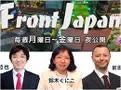 1/2【Front Japan 桜】日米首脳会談とこれ