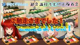 【ド葛本社】お寿司を食べながらリスナーのお悩み相談をする母と息子と寸劇しがちな父と娘