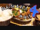 みんな大好き鶏の唐揚げ4【手抜き編集 レベル1】
