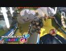 【マリオカート8DX】 平成最後のスリーマンセルマッチ 2GP目 はたさこ視点【実況】