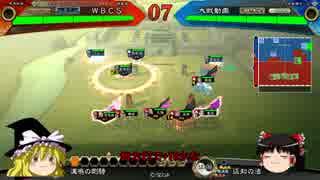 【ゆっくり】三国志大戦Ver2.5.0A検証【三