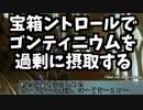 【MTGMO】宝箱ントロールでゴンティニウムを過剰に摂取する