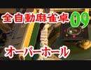 全自動麻雀卓オーバーホール(9)雀豪mk3 組立・調整