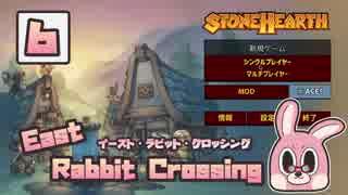 【stonehearth】東のうさぎ交差点 ♯6【ゆ