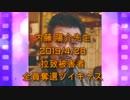 拉致被害者全員奪還ツイキャス 2019年04月28日放送分 内藤 陽介先生 コメント付き