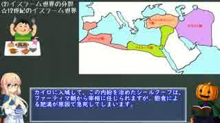 ゆっくり世界史講座(第16回 イスラーム帝