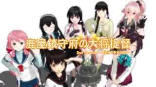 【MMD紙芝居】鹿屋鎮守府の○○提督 16話 2nd Season Act.7 (1/3)