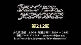 BELOVED MEMORIES 第212回放送(2019.04.2