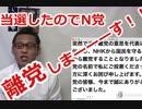 【立花孝志】くつざわ(ボウズP)の裏切りを暴露!!