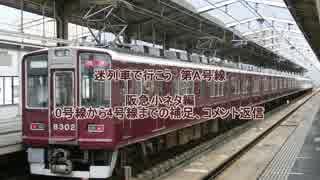 迷列車で行こう A号線(番外編)  阪急小ネタ編 0号線から4号線までの補足、コメント返信