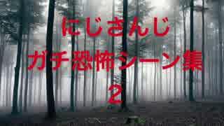 【戦慄】にじさんじガチ恐怖シーン集2