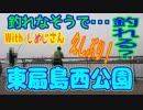 釣り動画ロマンを求めて 248釣目(東扇島西公園)