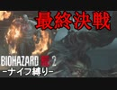 【バイオハザードRE2】無限ナイフ1本でハードコアノーダメ殲滅攻略 part Final【レオン表編】