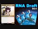 【MTGA】アグロ恐怖症な東北きリーナ12【RNAドラフト】