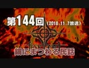 【GODforest】第144回「鍋にまつわる民話」(2018 11 7)
