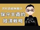保守主義の経済戦略(NWO阻止マニュアルを作成する)【沢村直...