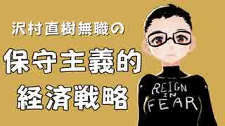 保守主義の経済戦略(NWO阻止マニュアルを作成する)【沢村直樹無職の政治経済講座】