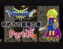 【DQ3】 初めての冒険の書 part43