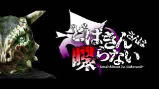 【Skyrim】どばきんさんは喋らない第八話「聖域」【ゆっくり実況】