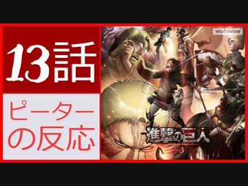 海外の反応 アニメ 進撃の巨人 3期 13話 50話 Attack On Titan