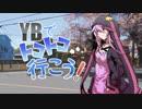 【結月ゆかり車載】YBでトコトコ行こう!Part7【温泉回】
