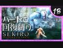 卍【SEKIRO】死なず半兵衛スピンオフ漫画決定!【苦難厄憑回復縛り】13