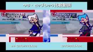 ウラ・ヒップロック2(男々道)比較動画(オ
