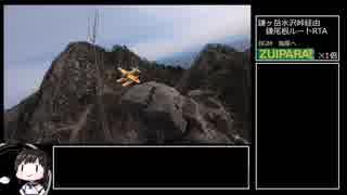 【RTA リアル登山アタック】三重県鎌ヶ岳