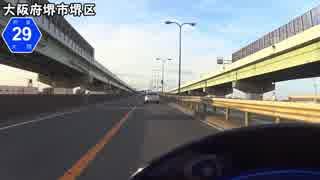 【バイク車載】大阪府道29号線(新なにわ筋・大阪臨海線) その1(大阪~堺)