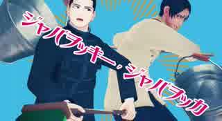 【金カムMMD】ジャバヲッキー・ジャバヲッカ【勇作・鯉登の悪いことチャレンジ】