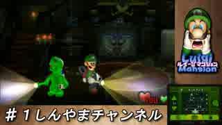 ルイージマンション【3DS】新作リメイク 2