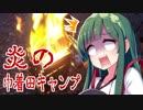 【クロスカブで行こう!withズン子】炎の巾着田キャンプ編
