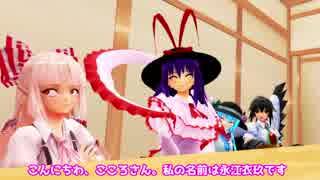 【東方MMD】お助け、三人組!天子とタヌキと宝塔と!