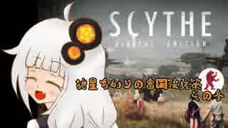 【SCYTHE】紲星あかりの富国強兵策その参