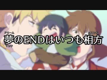 【幕末MAD】夢のENDはいつも相方【描き申した】