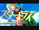 【GUMI】スタートライン【オリジナル楽曲】