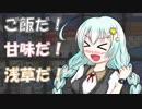 【VOICEROIDグルメ】紲星あかりが浅草を食べ歩く!【浅草】