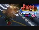 【マリオカート8DX】 平成最後のスリーマンセルマッチ 3GP目 はたさこ視点【実況】
