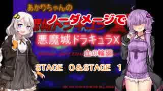 【悪魔城ドラキュラX】ノーダメージであかりちゃんの悪魔城! 血の輪廻 STAGE0 STAGE1