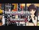 【iDolm@ster×DrumMania】アイドルたちのドラムマニア 4th STAGE
