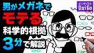 男がメガネでモテる科学的根拠3分で解説