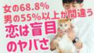 66.8%の人が判断を間違う、恋は盲目の本当のヤバさ