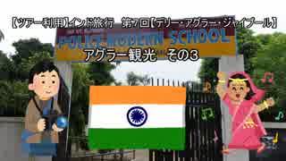 【ツアー利用】インド旅行 第7回【デリー・アグラ・ジャイプール】