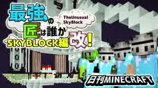 【日刊Minecraft】最強の匠は誰かスカイブロック編改!絶望的センス4人衆がカオス実況!#120【TheUnusualSkyBlock】